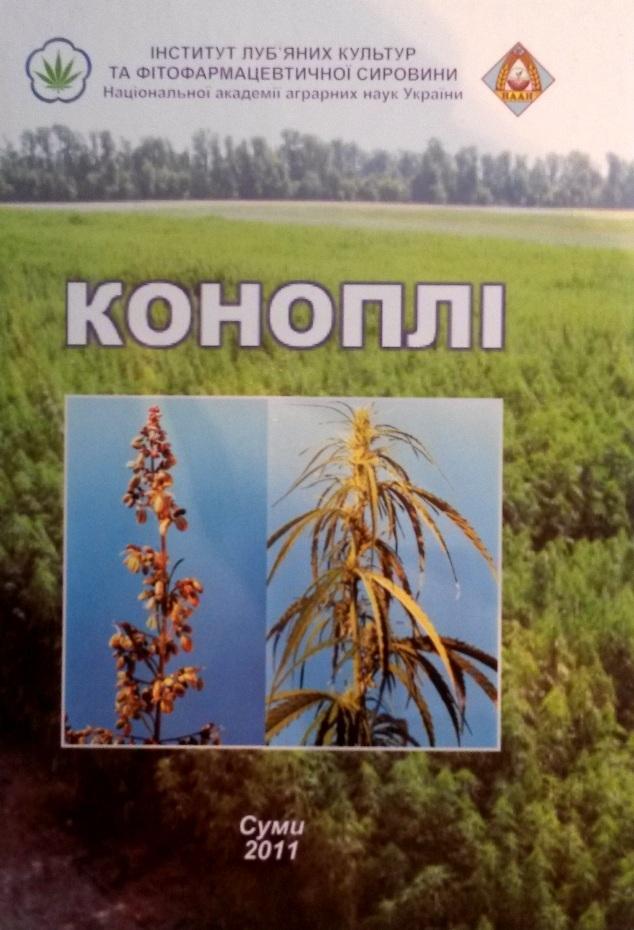 Книга конопли американские сайты о марихуане