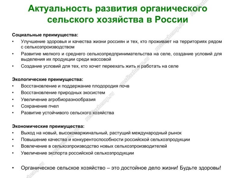 Состоялось ежегодное общее собрание Союза органического земледелия