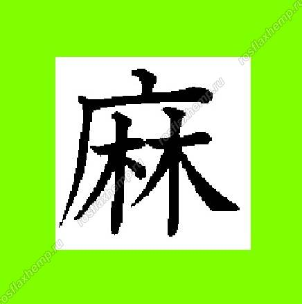 Конопля на японском конопля влияние на