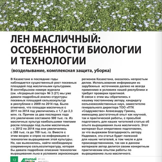 Лен технология выращивания 24